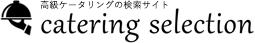 高級ケータリングの検索サイト「ケータリングセレクション」