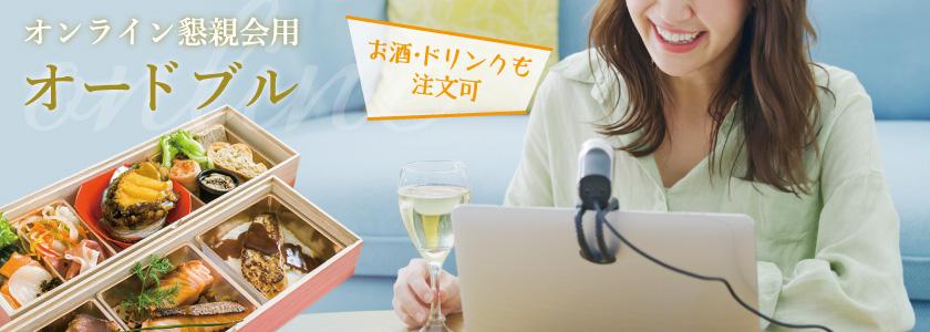 オンライン懇親会用オードブル特集